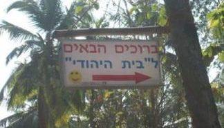 ערב שבת בפאלולים, הבית היהודי